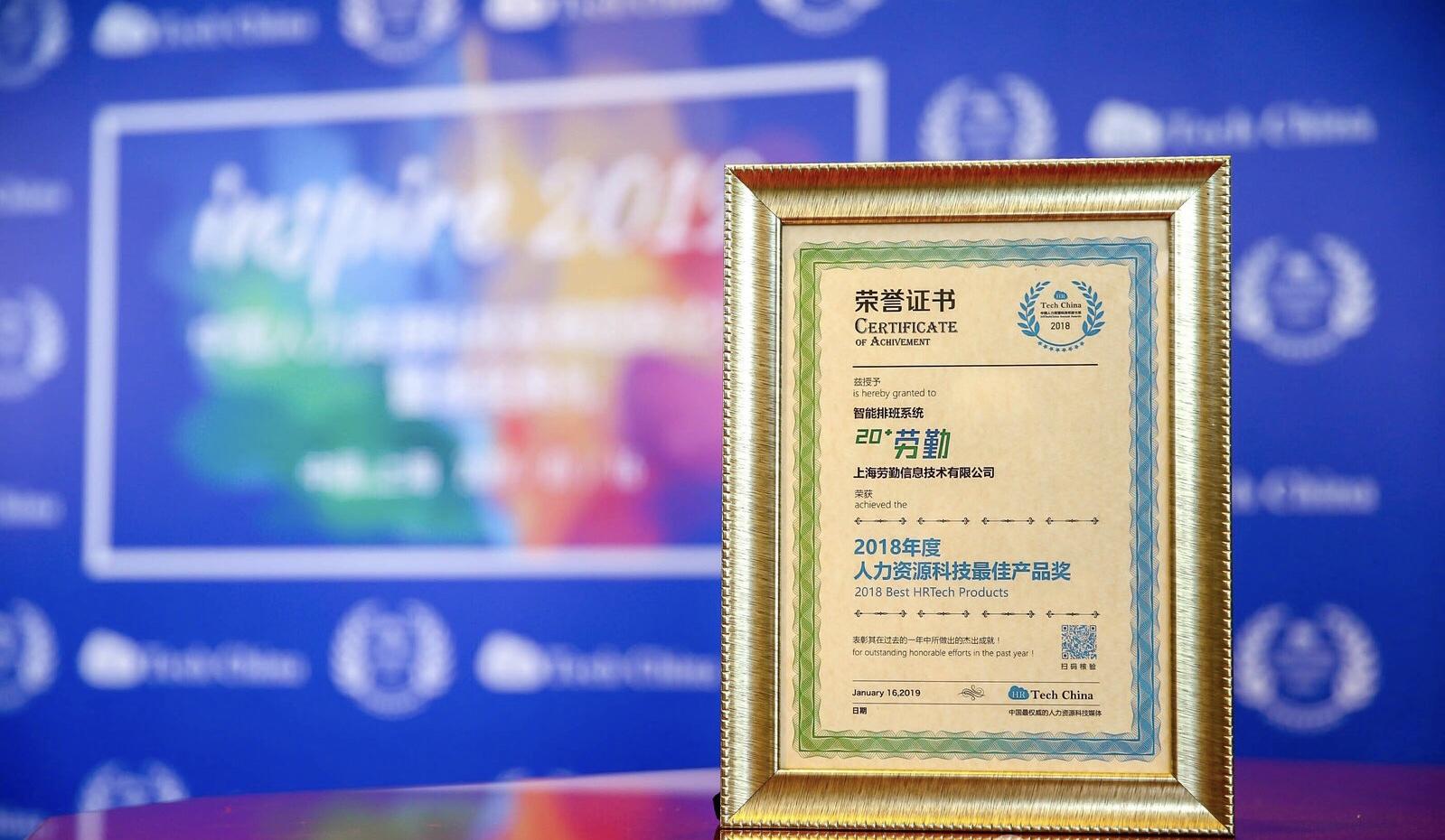 """【喜讯】 """"HRTechChina"""