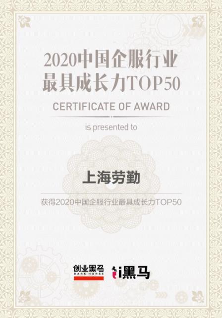 迎新向上│上海劳勤实力入围2020中