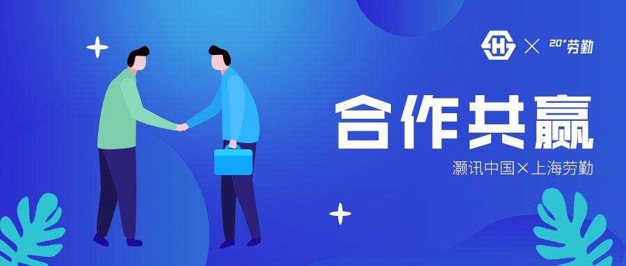 劳勤&灏讯中国 — 卓越的连接 让世