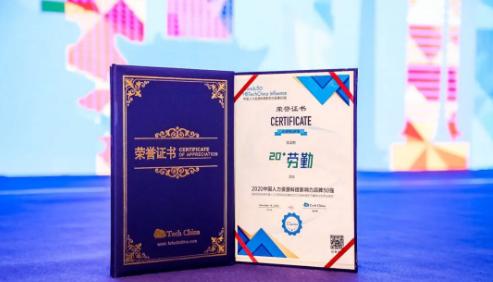 上海劳勤入围HRTech顶级奖项-2